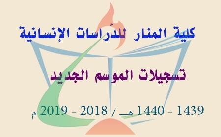 انطلاق تسجيلات الموسم الجديد 2018 - 2019م