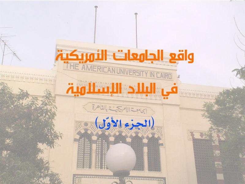 واقع الجامعات الأمريكية في البلاد الإسلامية (1)