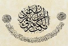التمكين في القرآن الكريم: مفهومه، مقوماته، معوقاته، نماذجه