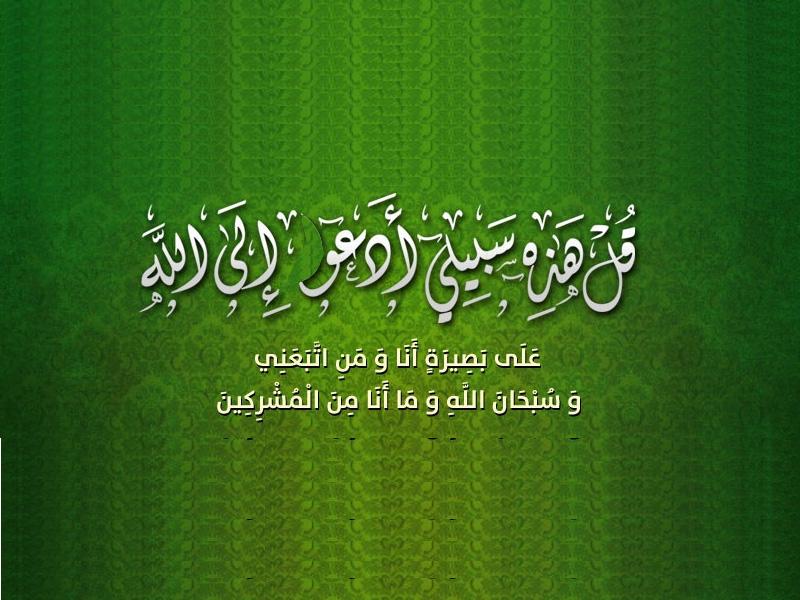 المدعوّون في المجتمع الإسلامي وأساليب دعوتهم (02)