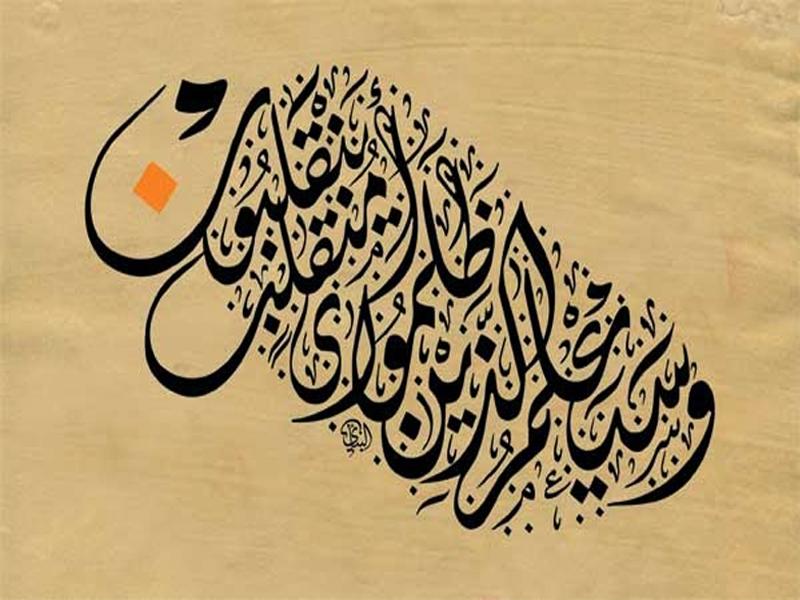 على الباغي تدور الدّوائر والله لصاحب الحقّ ناصر