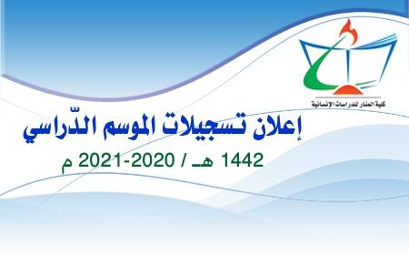 إعلان تسجيلات الموسم الدّراسي 2020 - 2021م