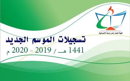انطلاق تسجيلات الموسم الجديد 2019 - 2020م