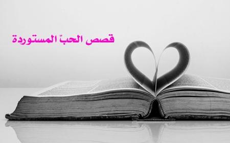قصص الحبّ المستوردة....!!